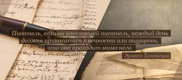 Писатель, если он настоящий писатель, каждый день должен прикасаться к вечности или ощущать, что она проходит мимо него. (Эрнест Хемингуэй)