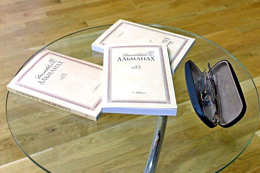 Тамбовский альманах