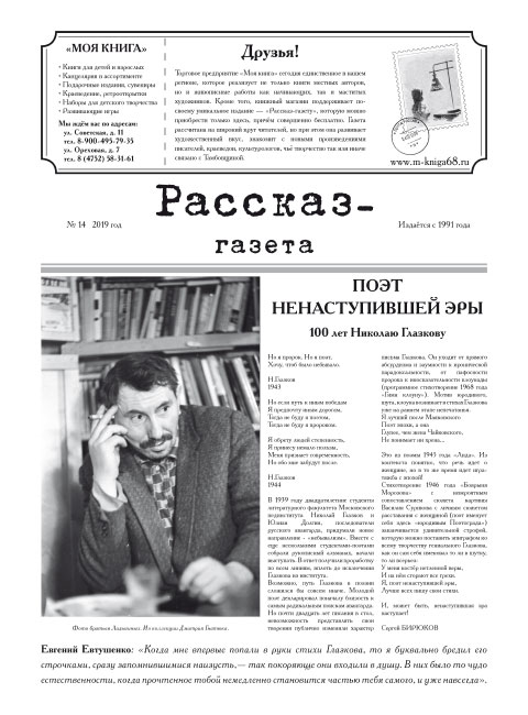 Рассказ-газета № 14/2019