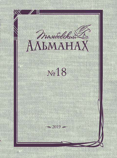 Тамбовский альманах № 18 (2019)